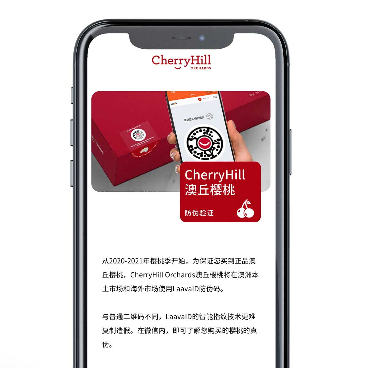 CherryHill Orchards partners with Laava to protect its brand and consumers